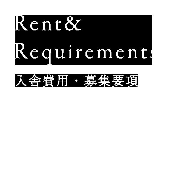 入舎費用・募集要項